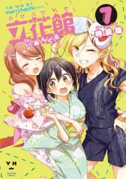 立花館To Lieあんぐる (7) Blu-ray付き特装版
