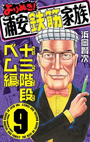 よりぬき!浦安鉄筋家族 漫画