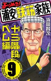 よりぬき!浦安鉄筋家族 (1-9巻 最新刊)
