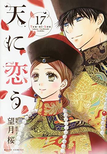 天に恋う (1-17巻 全巻) 漫画