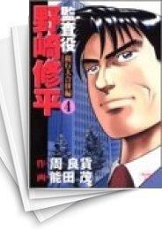 【中古】監査役 野崎修平 銀行大合併編 (1-4巻) 漫画