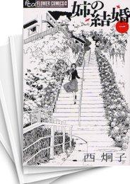 【中古】姉の結婚 (1-8巻) 漫画