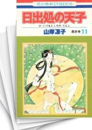 【中古】日出処の天子 (1-11巻 全巻)  漫画