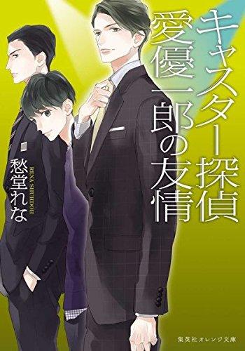 【ライトノベル】キャスター探偵 愛優一郎の友情 漫画