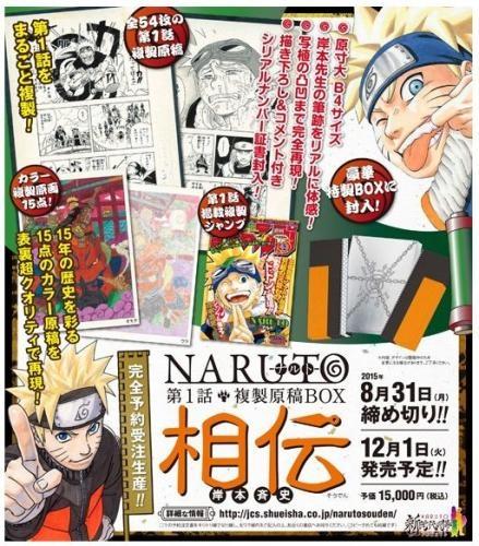 NARUTO 第1話複製原稿BOX 相伝 漫画