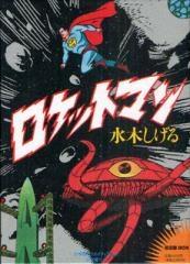 ロケットマン 限定版BOX (1巻 全巻)