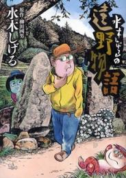 水木しげるの遠野物語 (1巻 全巻)