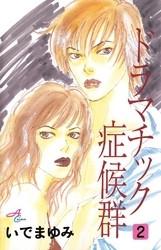 ドラマチック症候群 2 冊セット全巻 漫画