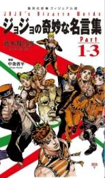 【書籍】JOJO ジョジョの奇妙な名言集 Part1〜3
