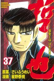 哲也~雀聖と呼ばれた男~(37) 漫画