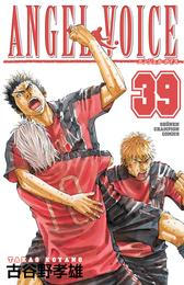 ANGEL VOICE 39 漫画