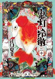 鬼灯の冷徹(20)