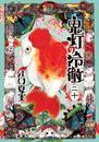 鬼灯の冷徹(20) 漫画