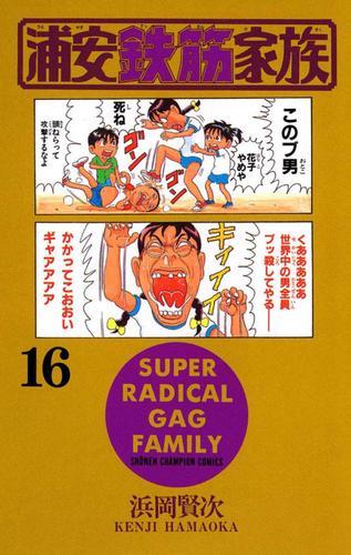 浦安鉄筋家族(16) 漫画