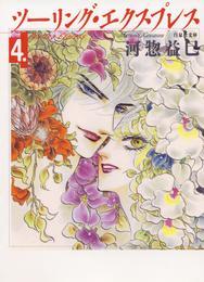 ツーリング・エクスプレス 4巻 漫画