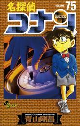 名探偵コナン(75) 漫画