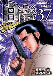 白竜-LEGEND- 37 漫画