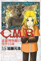 C.M.B.森羅博物館の事件目録(15) 漫画