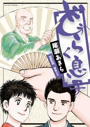 どうらく息子(9) 漫画