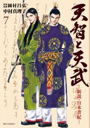 天智と天武 ―新説・日本書紀―(7) 漫画