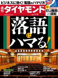 週刊ダイヤモンド 16年7月9日号 漫画
