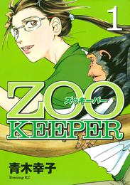ZOOKEEPER(1) 漫画