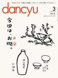 dancyu 2016年3月号 漫画