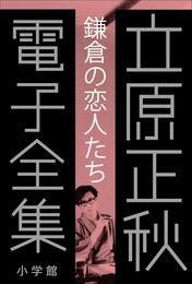 立原正秋 電子全集2 『鎌倉の「恋人たち」』 漫画