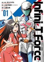 Infini-T Force(1) 漫画