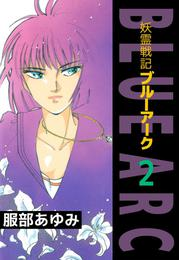 妖霊戦記BLUE ARC(2) 漫画