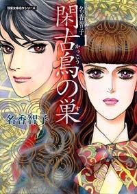 Best of 名香智子 [文庫版](1-6巻 全巻) 漫画