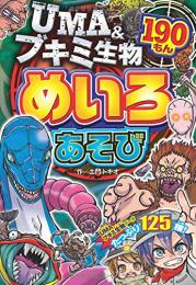 【児童書】UMA&ブキミ生物 めいろあそび190もん