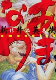 あまなつ 新井英樹作品集 (1巻 全巻)