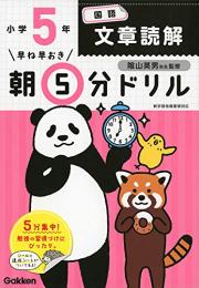 【学参】早ね早おき朝5分ドリル 小5国語 文章読解