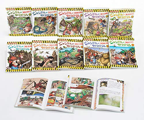 ジャングルのサバイバル【全10巻完結セット】