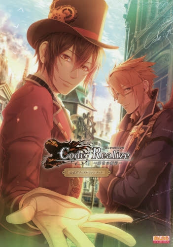 Code:Realize〜創世の姫君〜公式ビジュアルファンブ 漫画
