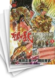 【中古】聖闘士星矢EPISODE.G アサシン (1-16巻)
