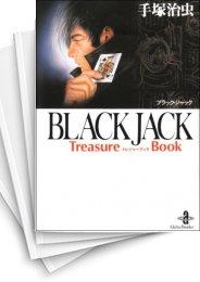 【中古】Black Jack treasure book [文庫版] (1巻) 漫画