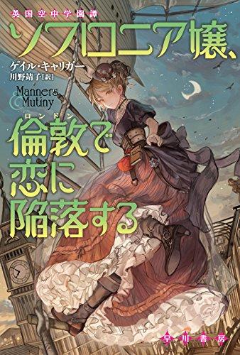 【ライトノベル】英国空中学園譚 (全4冊)