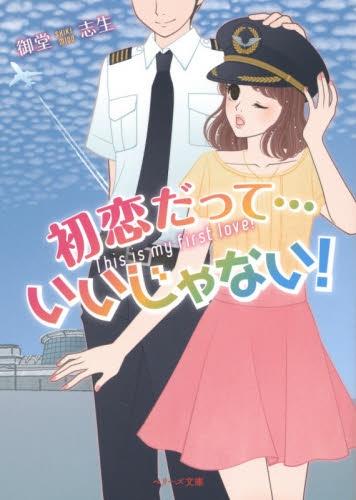 【ライトノベル】初恋だって…いいじゃない! 漫画