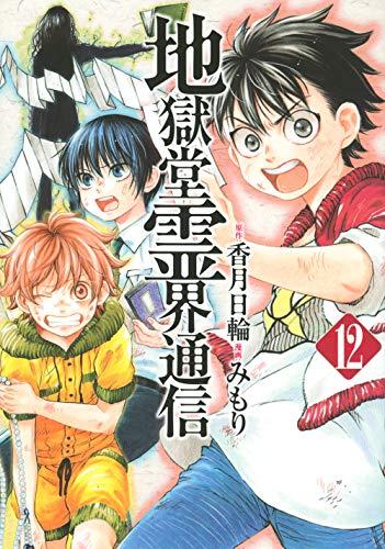 地獄堂霊界通信 (1-10巻 最新刊) 漫画