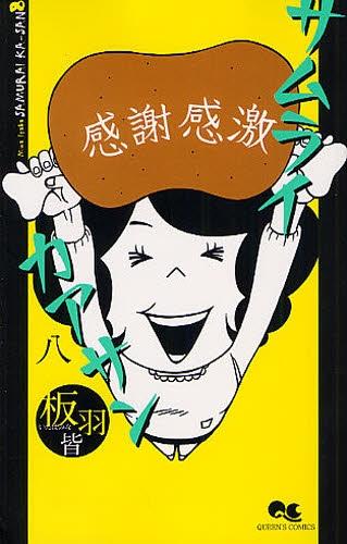 サムライカアサン (1-8巻 全巻) 漫画