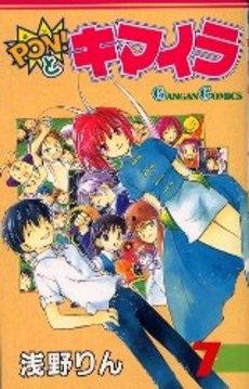 PON!とキマイラ (1-7巻 全巻) 漫画