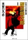 硬派銀次郎 [文庫版] (1-8巻 全巻) 漫画