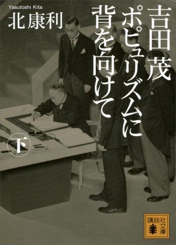 吉田茂 ポピュリズムに背を向けて 漫画