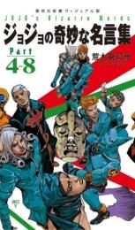 【書籍】JOJO ジョジョの奇妙な名言集 Part4〜8