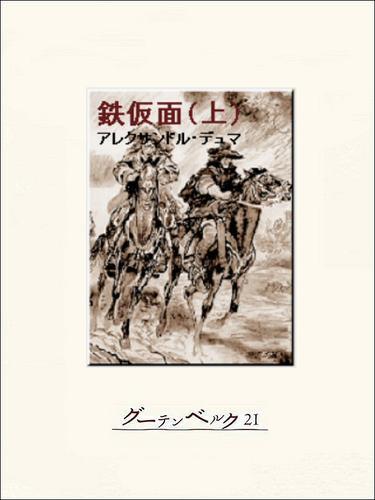 鉄仮面(上) 漫画