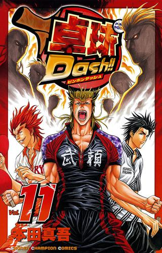 卓球Dash!! Vol. 漫画