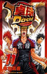 卓球Dash!! Vol.11 漫画
