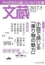 文蔵 2017.5 漫画